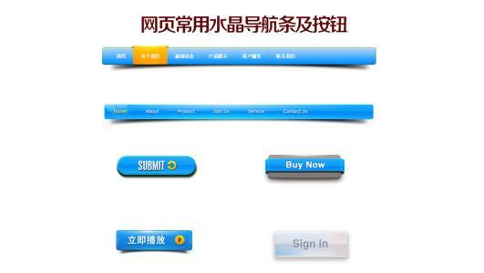 SEO优化网站导航细节设计
