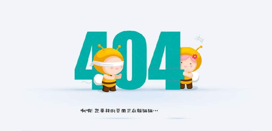 网站404页面优化制作