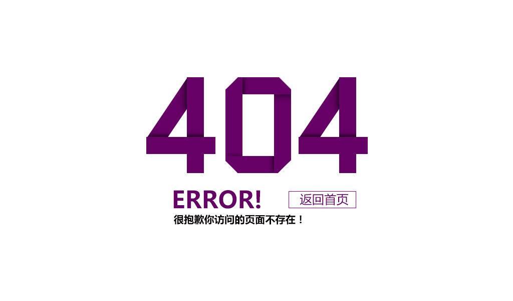 网站优化中404页面的技巧交流
