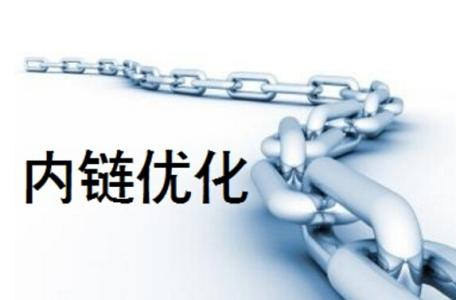 内链SEO优化相关度标准
