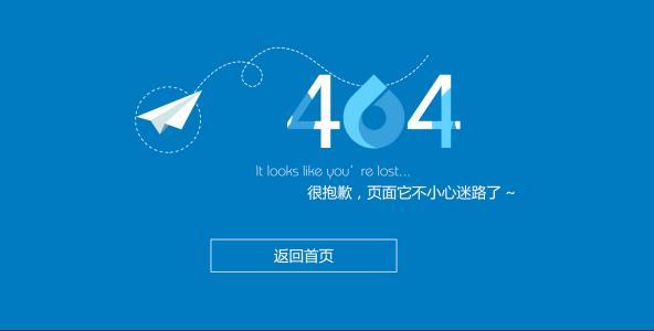 404not found页面对SEO有哪些影响