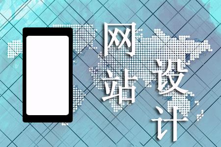 网站主页结构设计