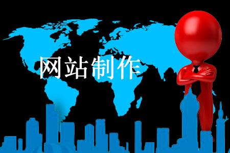 外贸网站建设质量要求